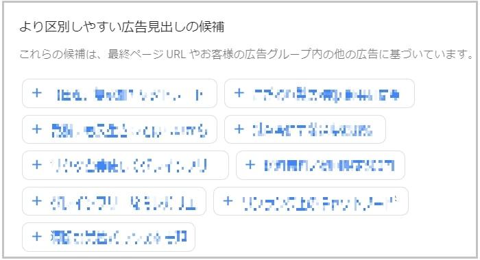 Googleレスポンシブ検索広告の仕様
