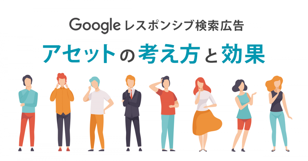 Googleレスポンシブ検索広告とは?アセットの考え方と効果