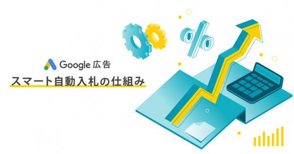 スマート自動入札の仕組み~Google広告ヘルプを読み解く~