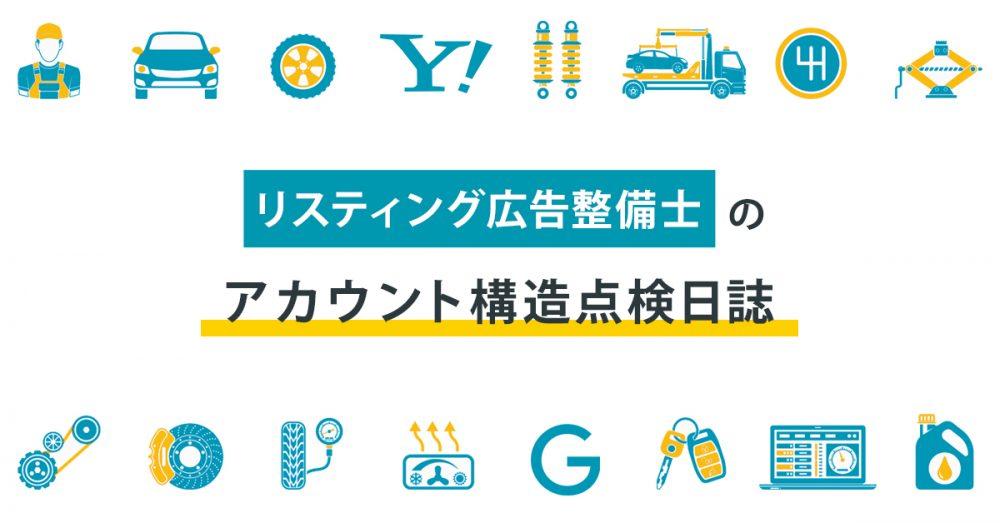 リスティング広告整備士のアカウント構造点検日誌