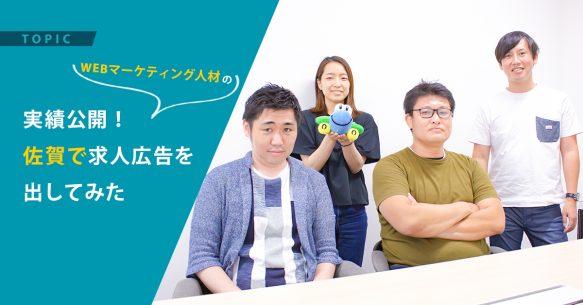 【実績公開】佐賀でWEBマーケティング人材の求人広告を出してみた