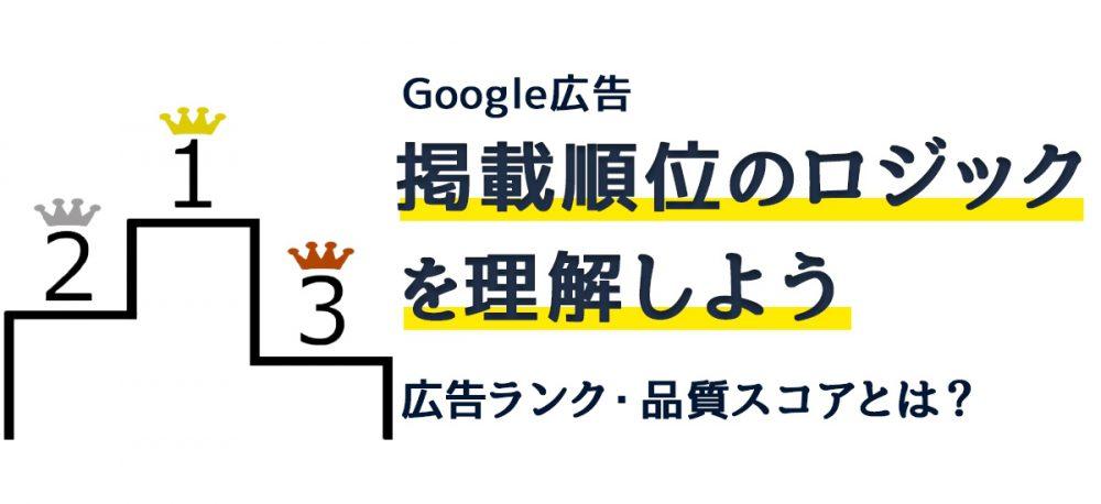 【Google広告】掲載順位のロジックを理解しよう~広告ランク・品質スコアとは?~