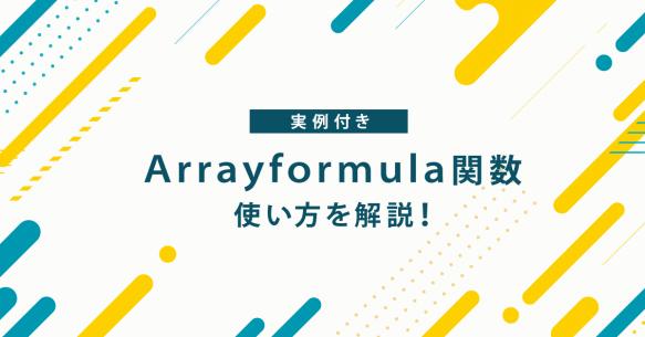 【実例付】Arrayformula関数とは?スプレッドシートで実際の使い方を解説!