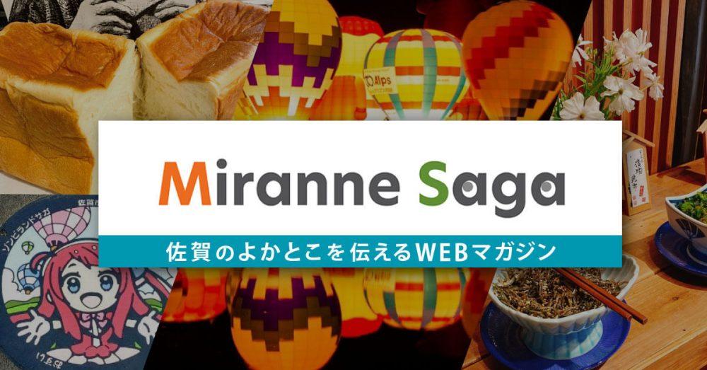 佐賀のよかとこを発信!「Miranne Saga(みらんね さが)」公開中