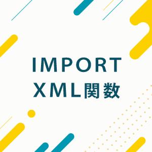 【スクレイピング】IMPORTXML関数の使い方や具体的な使用方法を解説!
