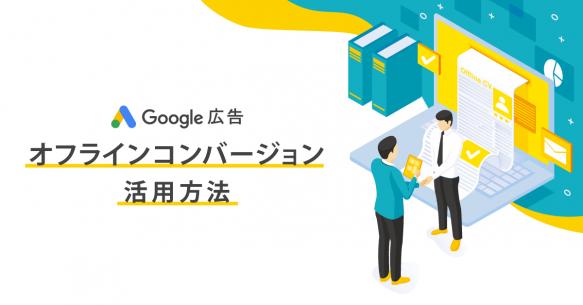 Google 広告 オフラインコンバージョンの活用方法