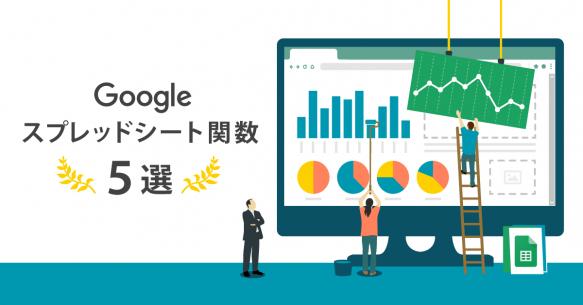 【事例付】広告運用者が知るべき便利なGoogleスプレッドシート関数5選!